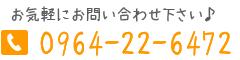 Tel:0964-22-6472
